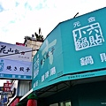 台中-小六鍋貼-華美西二街-台中擔仔麵旁-花山椒 (10).jpg