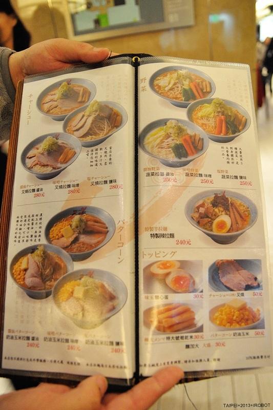 台北-梅花軒101店-北海道拉麵 (4).JPG