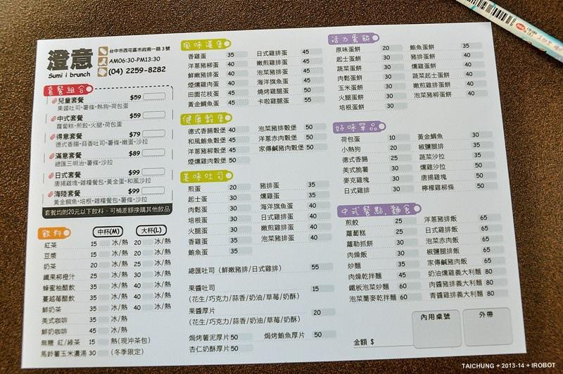 台中-sumii澄意朝食早餐 (14).jpg