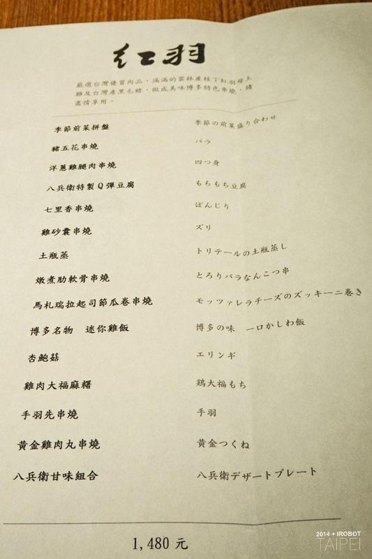 台北-博多八兵衛串燒-紅羽八兵衛套餐-新光三越A4六樓6F (4).jpg