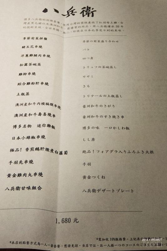台北-博多八兵衛串燒-紅羽八兵衛套餐-新光三越A4六樓6F (5).jpg