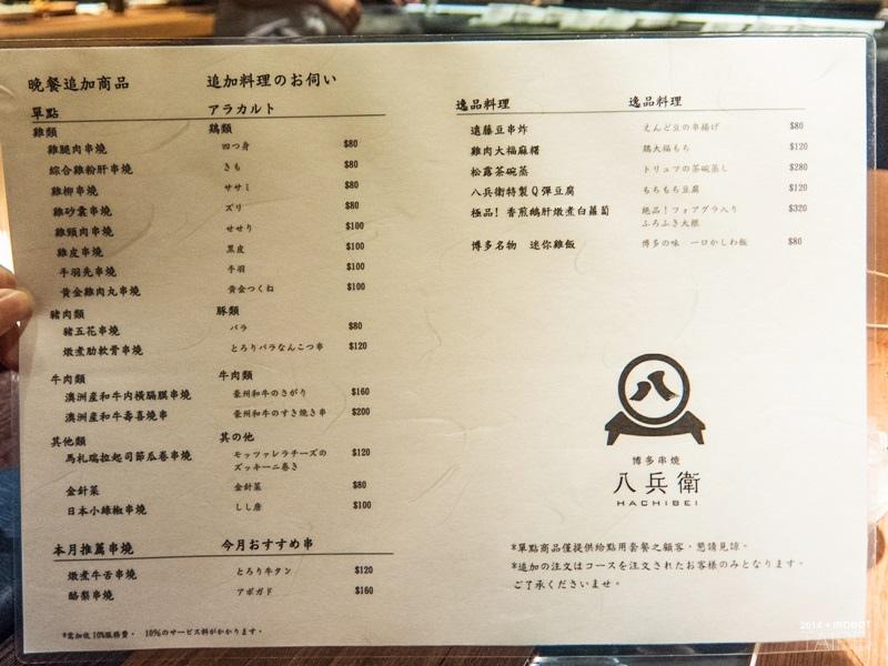 台北-博多八兵衛串燒-紅羽八兵衛套餐-新光三越A4六樓6F (43).jpg