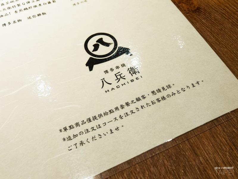 台北-博多八兵衛串燒-紅羽八兵衛套餐-新光三越A4六樓6F (55).jpg