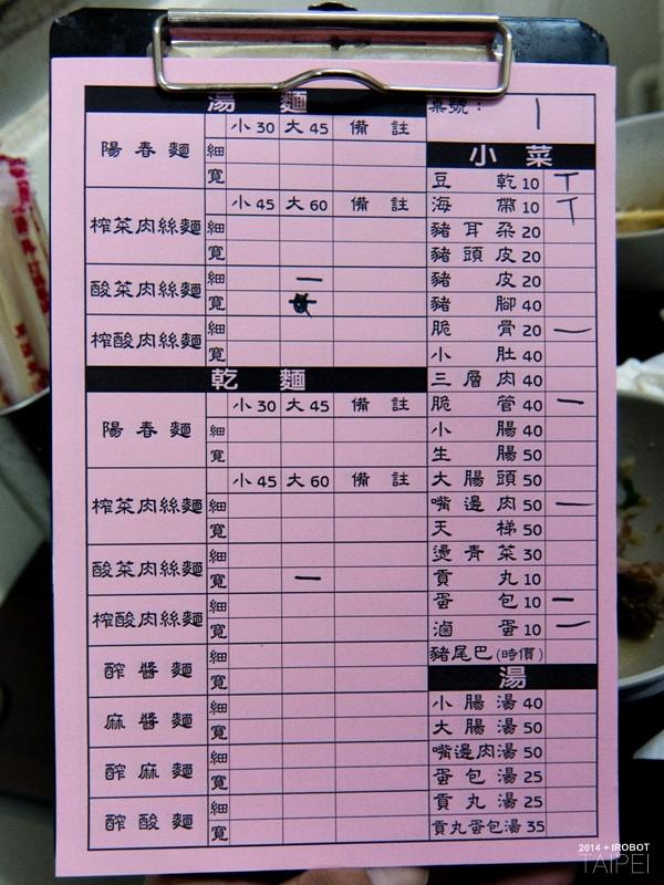 台北-酸菜麵 (1).jpg