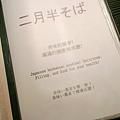 高雄二月半そば蕎麥麵  (2).jpg