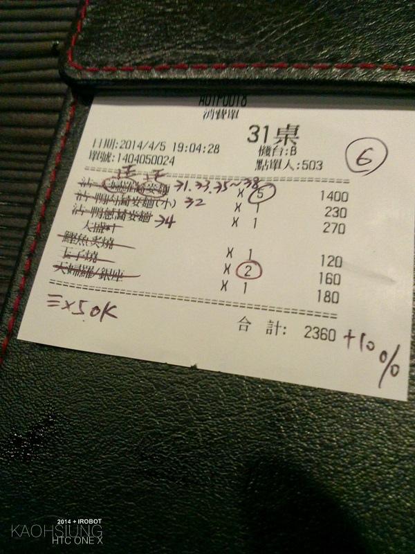高雄二月半そば蕎麥麵  (25).jpg