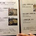 高雄二月半そば蕎麥麵  (28).jpg