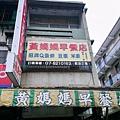 四月高雄前鎮高中對面黃媽媽早點早餐蛋餅 (6).jpg