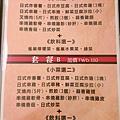 台中西區山小屋九州筑豐豚骨拉麵Yamagoya Ramen-叉燒泡菜炸豆腐飯糰 (4).jpg