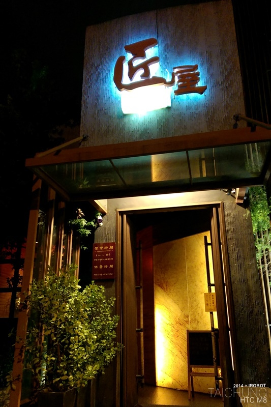 台中匠屋燒肉-朝馬店 (42).jpg