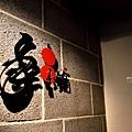 台北-手串本鋪台北仁愛店-仁愛醫院旁-小手羽-雞肉一夜干-月見丼-雞頸肉-芥末雞里肌-丸子-魚豆腐-大蔥腿肉 (2).jpg