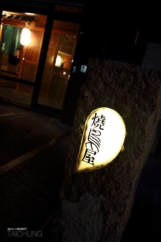 敏郎燒鳥屋-台中-大墩二十街0029.JPG