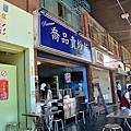 高雄-喬品賣炒飯 (1).JPG