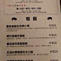台北-豬跳舞-烤乳豬 (19).jpg