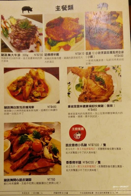 台北-豬跳舞-烤乳豬 (21).jpg