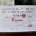 台北蘭丸拉麵-鷹流拉麵-東京醬油叉燒柆麵-延吉街-小巨蛋-弓削多醬油 (1).JPG