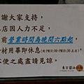 台北蘭丸拉麵-鷹流拉麵-東京醬油叉燒柆麵-延吉街-小巨蛋-弓削多醬油 (9).jpg