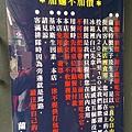 台北蘭丸拉麵-鷹流拉麵-東京醬油叉燒柆麵-延吉街-小巨蛋-弓削多醬油 (10).jpg