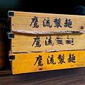 台北蘭丸拉麵-鷹流拉麵-東京醬油叉燒柆麵-延吉街-小巨蛋-弓削多醬油 (12).jpg