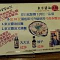 台北蘭丸拉麵-鷹流拉麵-東京醬油叉燒柆麵-延吉街-小巨蛋-弓削多醬油 (14).jpg