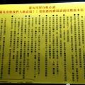 台北蘭丸拉麵-鷹流拉麵-東京醬油叉燒柆麵-延吉街-小巨蛋-弓削多醬油 (15).jpg