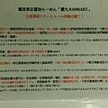台北蘭丸拉麵-鷹流拉麵-東京醬油叉燒柆麵-延吉街-小巨蛋-弓削多醬油 (16).jpg