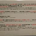 台北蘭丸拉麵-鷹流拉麵-東京醬油叉燒柆麵-延吉街-小巨蛋-弓削多醬油 (17).jpg