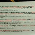 台北蘭丸拉麵-鷹流拉麵-東京醬油叉燒柆麵-延吉街-小巨蛋-弓削多醬油 (18).jpg