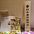 JOH Dining Kitchen-台北-忠孝復興-頂好商圈-大安路-炸和牛肉餅-日本米-烤雞肉串-青唐味增-漢堡排 (35).jpg