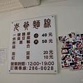高雄-小暫渡米糕-老爺麵線-光華夜市林家碗粿 (11).JPG