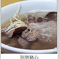 阿明豬心.蘋果素食_7.JPG