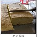 台南謝宅3外加美食之旅。名東蛋糕_7.jpg