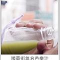 台南謝宅3外加美食之旅。國華街。無名芭樂汁_6.jpg