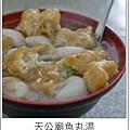 台南忠義。天公廟魚丸湯 (3).JPG