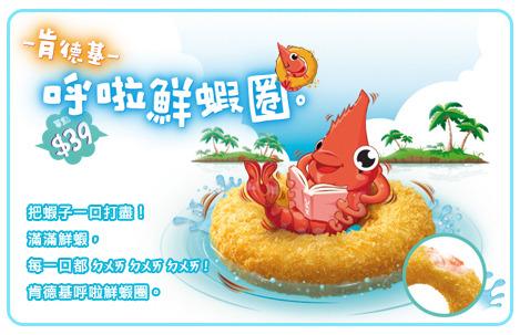 鮮蝦圈.jpg