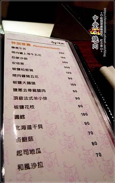 中堂燒肉_3.jpg