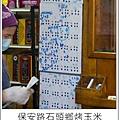 台南保安路美食-石頭鄉悶烤珍珠烤玉米_2.jpg