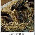 台南民族。阿江鱔魚_3.jpg