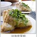 小西腳青草茶冬瓜茶.沙淘宮菜粽_10.JPG