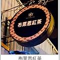 泰成水果店.布來恩紅茶.巧味鹽酥雞_1.JPG