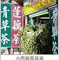 小西腳青草茶冬瓜茶.沙淘宮菜粽_2.JPG