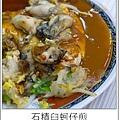 台南國華街美食-石精舅蚵仔煎。永樂牛肉湯_16.jpg