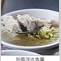 阿堂鹹粥.包成羊肉湯.阿鳳浮水魚羹_24.JPG