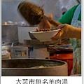 台南國華街美食-阿瑞意麵。大菜市羊肉湯。鄭記土魠魚羹_31.jpg