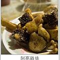 台南謝宅3外加美食之旅。豆奶忠。阿亮雞排。無名阿伯燒烤滷味 (15).jpg