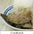 台南謝宅3外加美食之旅。大菜市江水號。八寶冰。芋頭冰_6.jpg