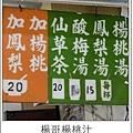 台南謝宅3外加美食之旅。國華街。楊哥楊桃汁。金得春捲_3.jpg