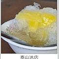 無名鹹湯圓.泰山冰店_11.JPG