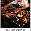 台南謝宅3外加美食之旅。豆奶忠。阿亮雞排。無名阿伯燒烤滷味 (23).jpg