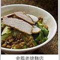 台南東菜市。金鳳老牌麵店-涼麵_13.jpg